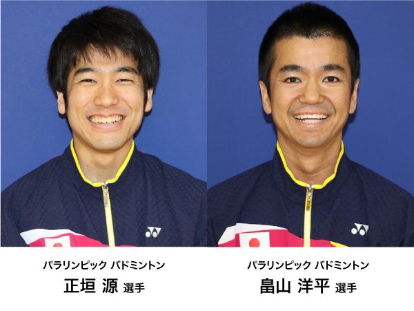 パラリンピック バドミントン / 正垣 源選手×畠山 洋平選手