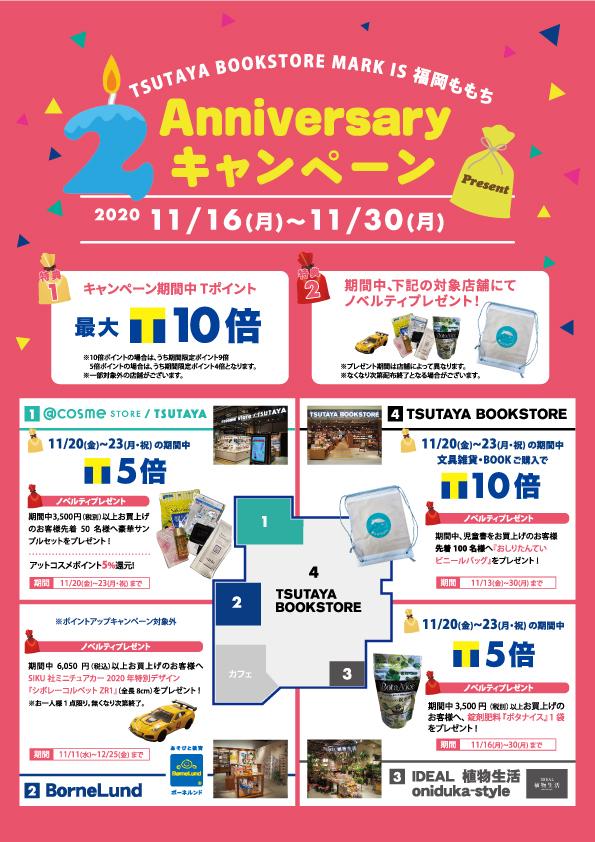 TSUTAYA BOOKSTOREマークイズ福岡ももち 2周年キャンペーンチラシ