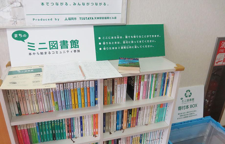 まちのミニ図書館の本棚02