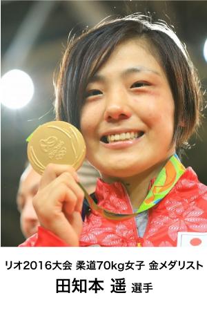 リオ2016大会柔道70kg女子 金メダリスト 田知本 遥選手