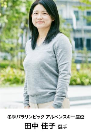 【冬季パラリンピック】アルペンスキー座位 田中 佳子選手