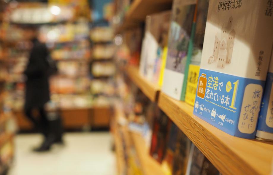 店内の本棚には「空港で売れている本」などの帯がついた商品が陳列されており、手にとって確認することができます。