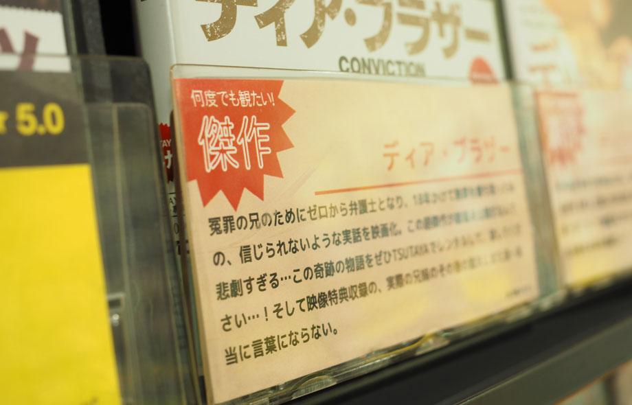 TSUTAYAのDVDレンタル売場。「何度でも観たい傑作映画」コーナーでは、作品のあらすじを説明したコメントカードを設置して紹介しています。